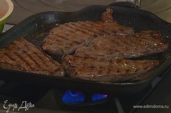 В сковороде-гриль разогреть оставшееся оливковое масло и обжаривать мясо по 2–3 минуты с каждой стороны.