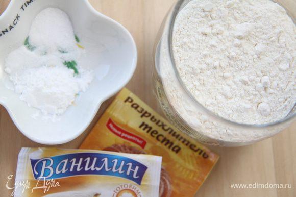 Пшеничную муку просеять вместе с разрыхлителем и ванилином.