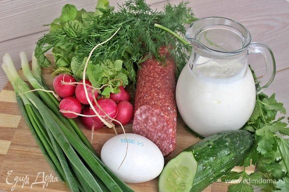 Ставим вариться яйцо. Картофель я отвариваю заранее. Зелень и редис промываем.