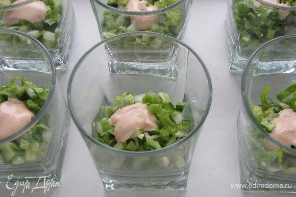 В широкие стаканы выложить салатную смесь. Добавить немного заправки.