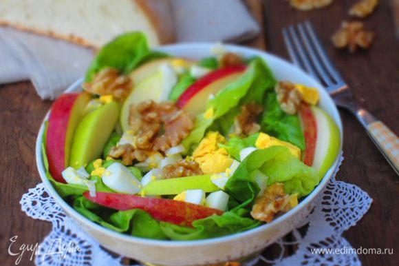 На листья салата выложить яблоки, яйца, грецкие орехи, посолить и заправить оливковым маслом. Приятного аппетита:))