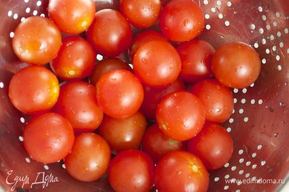 Подготовить и вымыть помидорки-черри. Для этого салата желательно выбрать томаты как можно более мелкого размера.