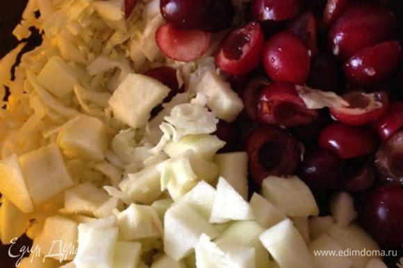 Капусту нашинковать, черешню разрезать пополам и удалить косточку. Крупное яблоко нарезать кубиком, лучше это сделать непосредственно перед заправкой или сбрызнуть яблоко соком лимона.