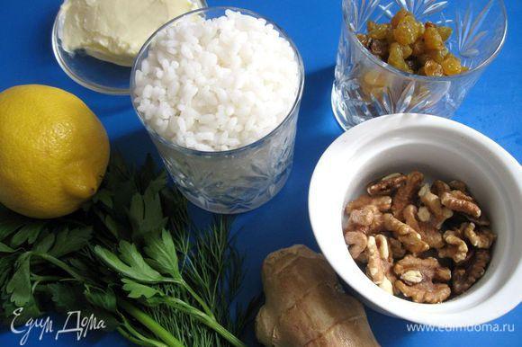 Приготовить все необходимое. Рис промыть. Сварить в подсоленной воде, откинуть на дуршлаг, промыть. Необходим 1 стакан вареного риса. Зелень помыть.