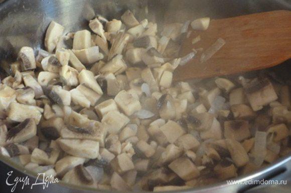 Лук нарезать кубиками и обжарить на растительном масле до прозрачности. Добавить грибы и жарит 3 минуты. Посолить, поперчить по вкусу.