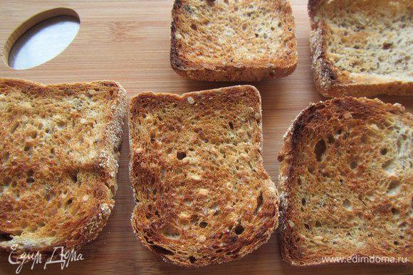 В это же время хлеб (в рецепте предлагают использовать чиабатту, у меня был многозерновой) нарезаем на 12 кусочков (у меня было поменьше). Поджариваем его в духовке 200 гр минут 5 или в тостере.