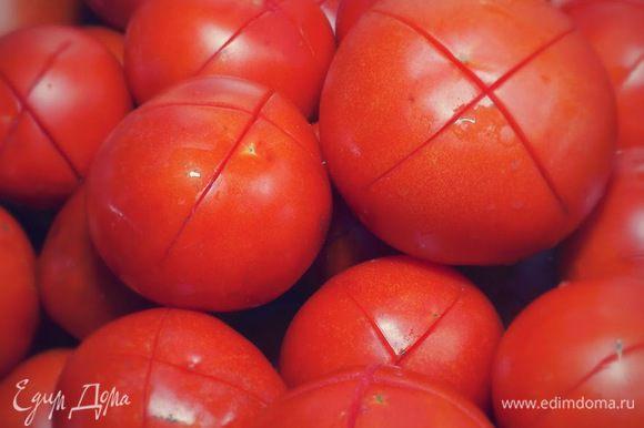 С помидор необходимо снять кожицу. Для этого делаем крестообразные надрезы и ошпариваем томаты кипятком.