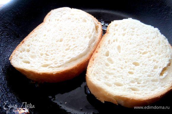 Разогреваем в сковороде масло и быстрым движением переворачиваем хлеб сыром вниз, можно слегка прижать.