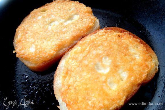 Когда сыр зажарится, переворачиваем и жарим снизу хлебушек.