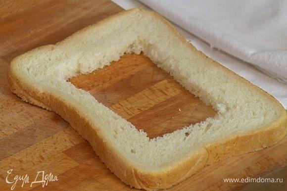 Из одного куска хлеба вырезать середину, чтобы получилось окошко.