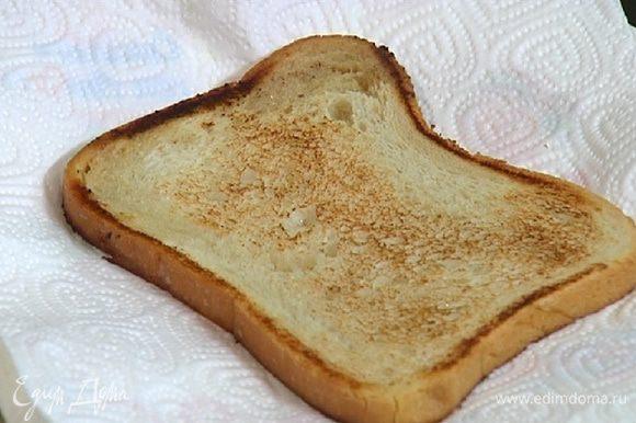 Разогреть в сковороде сливочное и растительное масло и обжарить целый кусок хлеба с двух сторон до румяной корочки, затем выложить на бумажное полотенце.