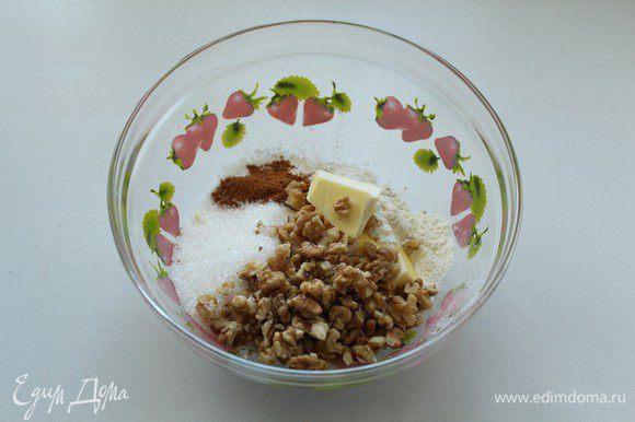 Для посыпки смешайте муку с сахаром. Добавьте холодное сливочное масло и разотрите до получения крошки,добавьте орехи.