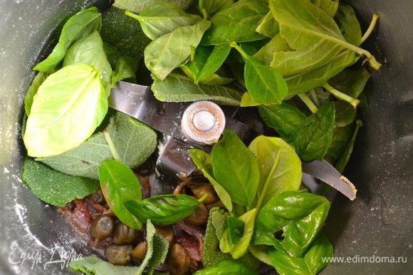 """Тем временем можно приготовить песто по-новому, или """"сумасшедшее песто"""" ))) Всю зелень (розмарин, шалфей и петрушку) перебрать, вымыть и осушить. Если вы используете каперсы в соли, то промыть их предварительно в теплой воде (замочить на 10 минут) и затем скинуть в ситечко и дать как следует стечь жидкости. В чашу миксера положить филе анчоусов, каперсы, два зубчика чеснока и высушенные ароматические травки (Оставить несколько листиков шалфея и розмарина...). Измельчить все в миксере (или ручным способом в ступке)."""