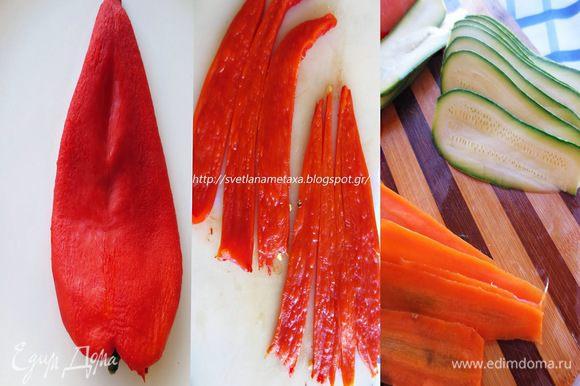 Пока тесто находится в холодильнике, подготавливаем овощи для начинки. Овощи помыть. Морковь очистить ль кожицы, цуккини, если они молодые очищать не обязательно или очистить с пробелами. Запечь овощи в духовке в течении 5-ти минут. Запеченный перец очищаем от кожицы. Разрезаем овощи в длину на тонкие пластины ( можно с помощью шинковки)слегка солим.