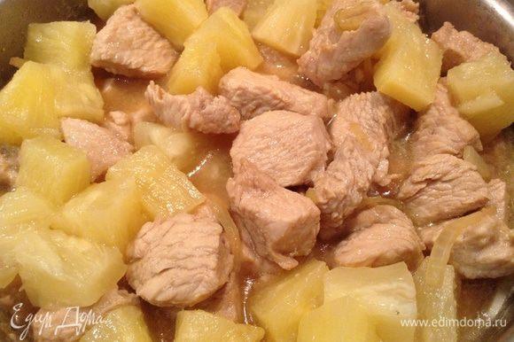 Добавить кусочки ананаса и жарить еще 10 минут.