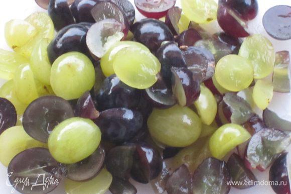 Начинка: часть винограда нарезать ломтиками, часть - пополам.