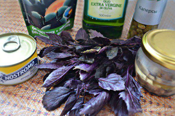 Подготовить чёрные оливки без косточек, анчоусы, тунец в оливковом масле, каперсы в уксусе, оливковое масло и хорошо промытый базилик.