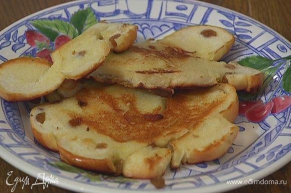 Разогреть сковороду и обжарить кусочки бриоши с обеих сторон.