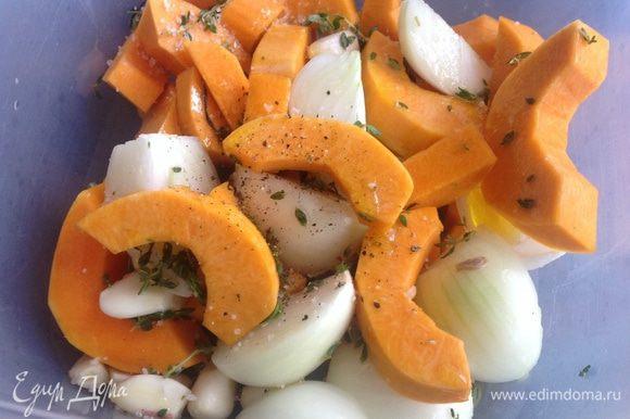 Тыкву, лук и чеснок смешайте с 2 ст. л. оливкового масла. Посолите и поперчите, добавьте листики тимьяна, и перемешайте так, чтобы масло равномерно покрывало тыкву.