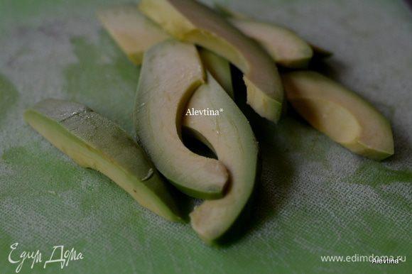 Авокадо очистить от кожуры и ядра, порезать дольками.