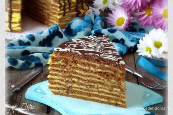 А утром..так приятно отрезать кусочек ароматного тортика и насладиться его великолепным вкусом!