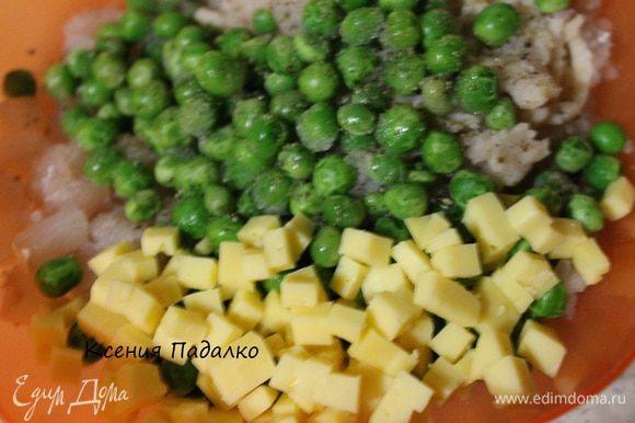 К фаршу добавить 3 ст.л. размороженного горошка, сыр нарезанный кубиками, соль, перец и яйцо. Тщательно все перемешать.