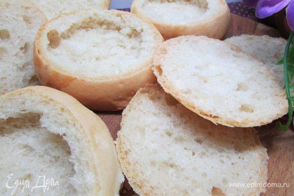 С булочек срезать «верхушку» и вынуть мякишь.