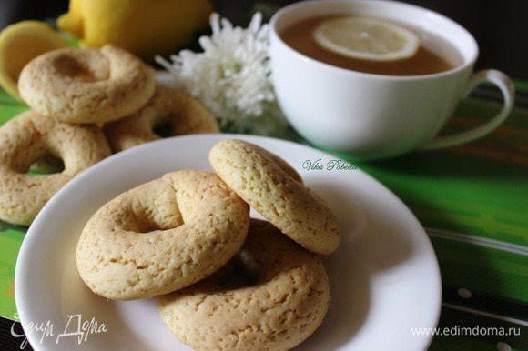 Сразу из духовки печенья очень мягкие, но при остывании приобретают необходимую хрупкость и рассыпчатость! Завариваем ароматный чай и зовем всех к столу на лимонные колечки.