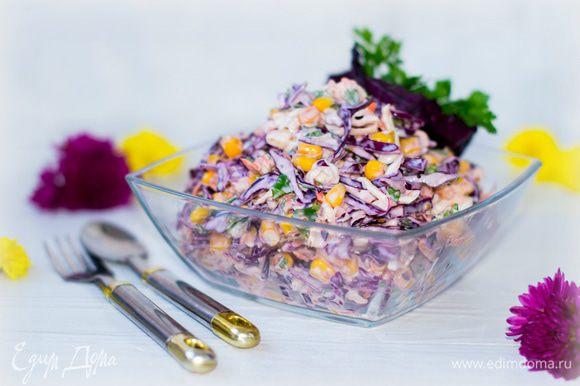 Заправим салат соусом. Хорошо перемешаем. Подача: на сервировочное блюдо укладываем лист краснокочанной капусты, на него выкладываем салат, украшаем зеленью. ПРИЯТНОГО АППЕТИТА!
