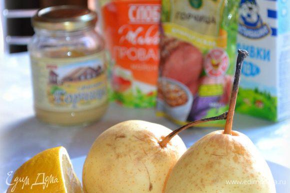 Для этого рецепта понадобятся сочные, спелые, сладкие груши.