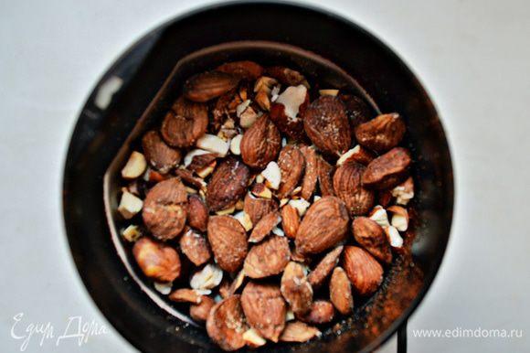 Миндаль измельчите в измельчителе или кофемолке (но не в муку, лучше, если останутся небольшие кусочки).