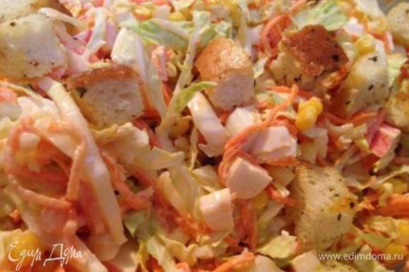 После приготовления этого салата у вас останется половина пекинской капусты, кукуруза, майонез и, возможно, крутоны. Я ОЧЕНЬ рекомендую вам попробовать приготовить мой самый любимый салат на сегодняшний день (очень простой и очень вкусный) http://www.edimdoma.ru/retsepty/70190-salat-transformer-iz-pekinskoy-kapusty-i-koreyskoy-morkovi