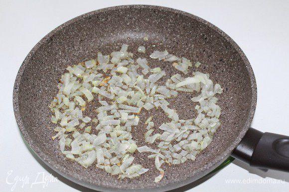 Растопить 15 г сливочного масла в сковороде на среднем огне. Мелко нарубленный репчатый лук, и потушить 1 минуту, до прозрачности.