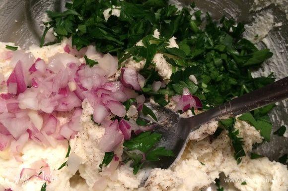 Красный сладкий лук и петрушку мелко порезать, рикотту размять в миске и добавить к ней лук, петрушку, перец, соль - перемешать.