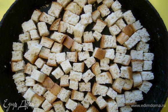 Хлеб нарезать на кубики и подсушить в духовке на медленном огне.