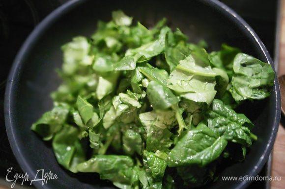 """На разогретом оливковом масле пассировать мелко нарезанный чеснок, добавить порционно шпинат, когда он """"опадёт"""" посолить, поперчить и добавить мускатный орех."""