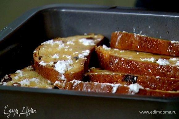 Выложить ломтики в небольшой противень, присыпать оставшейся сахарной пудрой, сбрызнуть бренди и отправить в разогретую духовку на 2–3 минуты.