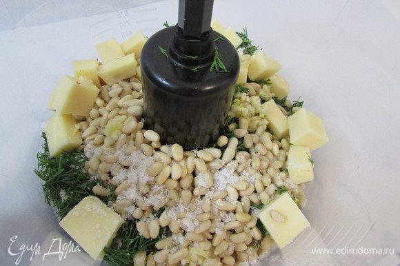 Подготовленный ингредиенты выложить в чашу блендера. Измельчить укроп, чеснок, орехи и сыр.
