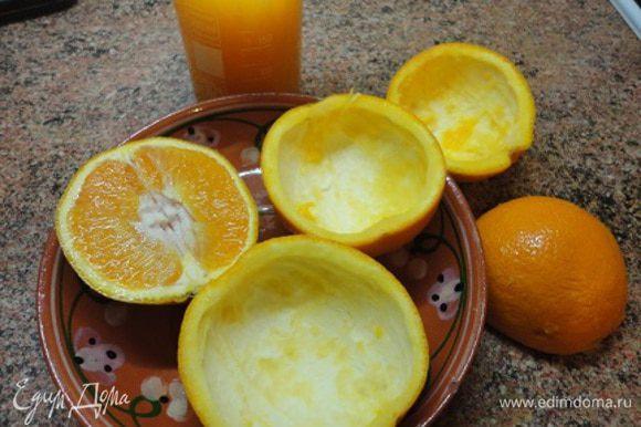 Апельсины (у меня были каждый весом примерно 230 г ) тщательно помыть и обсушить, затем разрезать на половинки, вынуть мякоть и выжать сок. Мне хватило 5 половинок для того, чтобы получилось 250 мл сока.