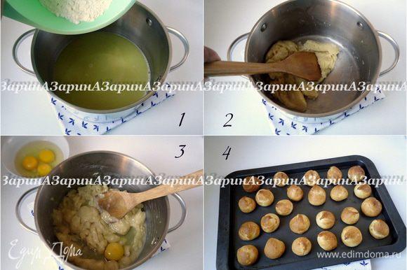 Для профитролей: Масло, щепотку соли и воду вскипятить. Отставить с плиты, добавить просеянную муку и быстро лопаткой замесить тесто. Затем ввести по одному яйца, каждый раз, хорошо перемешивая до однородности. Выложить тесто в кондитерский кулек и отсадить на противень, застеленный пекарской бумагой небольшого размера профитроли. Выпекать в заранее разогретой духовке при 180 градусах, 15 минут. Остудить.