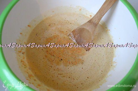 Соединить взбитые яйца с морковной смесью и аккуратно перемешать.