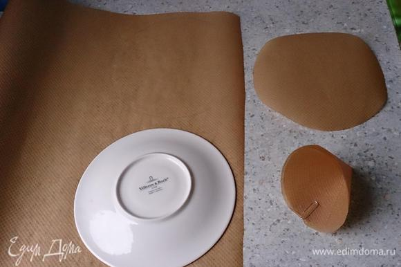 Из бумаги для запекания вырезать 10 кругов по 16 см в диаметре. Разрезать до середины и свернуть в кулек. Закрепить канцелярской скрепкой. Поставить кончиком вниз в маленькие чашечки или форму для маффинов.