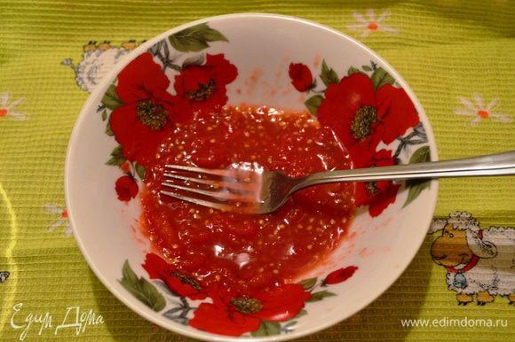 Консервированные помидоры очистить от кожицы, измельчить с помощью вилочки (можно поперчить и добавить измельченный укроп).