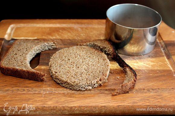 Вырежьте круглые заготовки из ржаного хлеба.