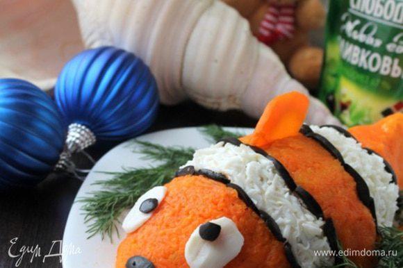 Полученную рыбку обмазать вареной морковью, с помощью силиконовой лопатки, оставляя при этом место для белых полосок. Затем распределить белки, сделать глазки из маслин и белка, вырезать плавники из моркови. Белые полосы проложить маслинами нарезанными тонкой соломкой. Приятного аппетита!