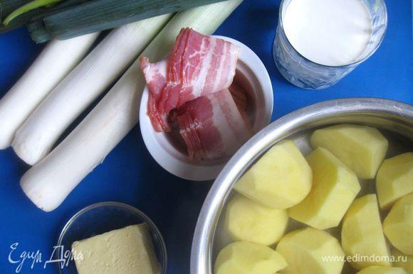 Приготовить все необходимое. Картофель очистить, порезать на половинки, опустить в холодную воду. Лук – порей помыть, отрезать у него белую часть.