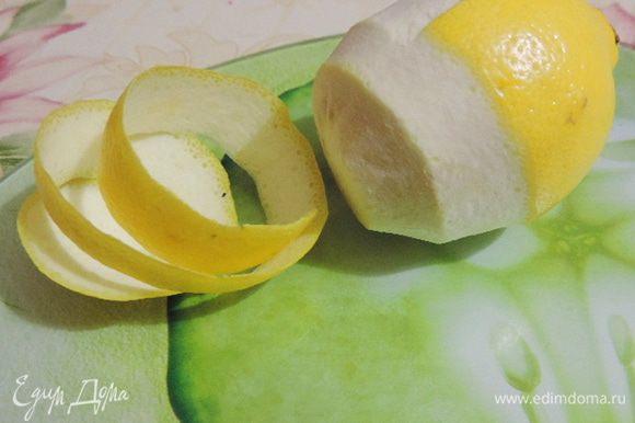 Для приготовления курда нам понадобиться выжать сок примерно из двух крупных лимонов. С половинки одного из них предварительно срезаем лентой цедру.