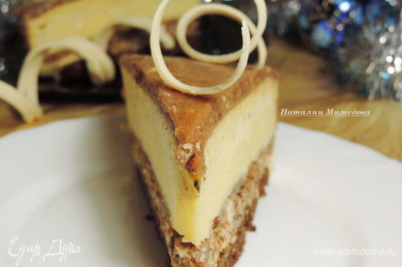 Вот такой наш торт в разрезе. У меня из украшения просто спиральки из белого шоколада.