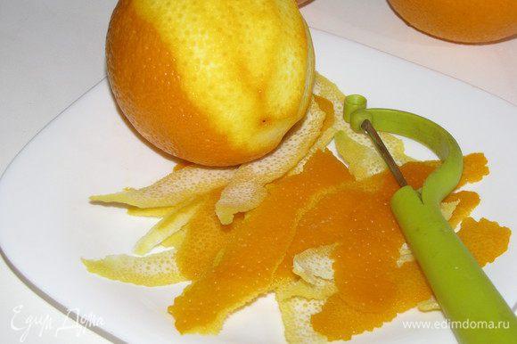 Сначала приготовим конфитюр. С апельсинов с помощью острого ножа или овощечистки срезать цедру, захватывая как можно меньше белой подкожицы (должно получиться около 100 г. кожицы). Я использовала 4 апельсина и 1 лимон.
