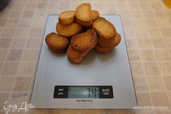 Белые сухари (у меня готовые ванильные или можно самостоятельно подсушить ломтики белого хлеба в духовке) измельчить в кофемолке в муку. Надо взять сухарей с запасом, например, грамм 70-80, обязательно просеять – получится как раз 60 грамм сухарной муки.